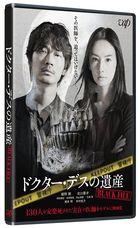 Dr. Death的遗产-BLACK FILE- (Blu-ray)(日本版)