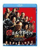 Samurai Hustle Returns (Blu-ray) (Normal Edition) (Japan Version)