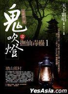 Gui Chui Deng Zhi Fu Xian Du Gu(1) Fen Shan Huang Cun