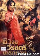 The Woman Knight of Mirror Lake (2011) (DVD) (Thailand Version)