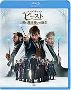 Fantastic Beasts: The Crimes Of Grindelwald  (Blu-ray) (Japan Version)