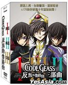 CODE GEASS Lelouch of the Rebellion (DVD) (Ep. 1-3) (Taiwan Version)