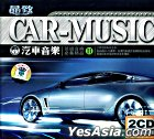 Car Music Ding Ji Yin Xiang Bi Bei Jing Pin 2 DSD (China Version)