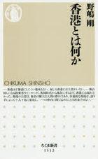 honkon towa nanika chikuma shinshiyo 1512
