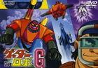 GETTER ROBOT G VOL.2 (Japan Version)