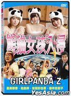 熊貓女孩入侵 (2016) (DVD) (台灣版)