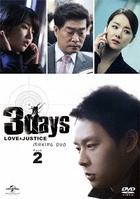 Three Days TV Drama Making Part 2 (DVD) (Japan Version)