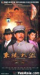Dong Ling Da Dao (DVD) (End) (China Version)