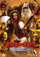 THE LOST EMPIRE uncut edition (Japan Version)