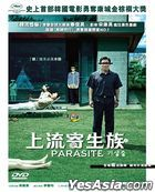 Parasite (2019) (DVD) (Hong Kong Version)