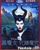 Maleficent (2014) (Blu-ray) (3D + 2D) (2-Disc) (Taiwan Version)