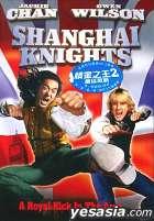 シャンハイ・ナイト (Shanghai Knights)(香港版)