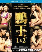 The Gigolo 1 & 2 2-Movie Boxset (Blu-ray) (Hong Kong Version)