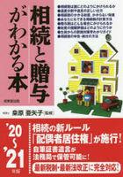 souzoku to zouyo ga wakaru hon 2020 2020 zeikin no shikumi to setsuzei taisaku no kotsu ga wakaru