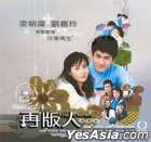 The Clones (VCD) (End) (TVB Drama)