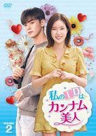 Gangnam Beauty (DVD) (Box 2) (Japan Version)