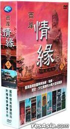 Liang An Qing Yuan Ji Shi (DVD) (Vol.1 Of 2) (Taiwan Version)