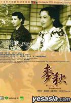 Ozu Yasujiro: 100th Anniversary Collection 2 - Early Summer