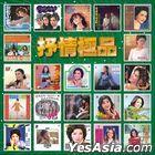 Shu Qing Ji Pin (Hai Shan Reissue Version)