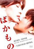 Bakamono (DVD) (Japan Version)