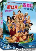 Surf School (DVD) (Hong Kong Version)