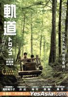 Rail Truck (DVD) (2-Disc Edition) (Taiwan Version)