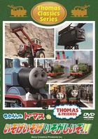 Thomas & Friends Classic Series: Kikansha Thomas no Isoge Isoge Isogashizo  (DVD)(Japan Version)