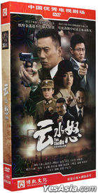 Yun Shui Nu (2014) (H-DVD) (Ep. 1-44) (End) (China Version)