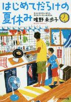 hajimetedarake no natsuyasumi otona ni naritai boku to kodomo de itai otousan shiyoudenshiya bunko ta 34 1
