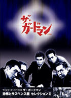 The Guard Man - Horror & Suspense Selection (2) (DVD) (Japan Version)