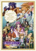 Harukanaru Toki no Naka de 3 Kurenai no Tsuki & Owari Naki Unmei Animation Box [2DVD+3CD] (Special Priced Edition)  (Japan Version)