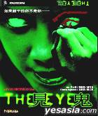 The Eye (VCD) (Hong Kong Version)