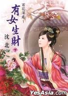 Lan HaiE2602 -  Bai Hua Shen Chu  You Nu Sheng Cai  Xia