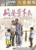 Lu Bian Dong Shi Chang (DVD) (End) (Taiwan Version)