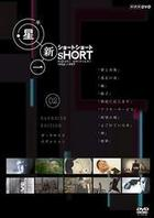 Shinichi Hoshi Short Short (DVD) (Vol.2) (Darkside Edition) (日本版)