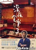 Shinya Shokudo 3 (2014) (DVD) (Taiwan Version)