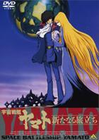 Yamato: The New Voyage (DVD) (Japan Version)