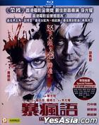 Insanity (2015) (Blu-ray) (Hong Kong Version)
