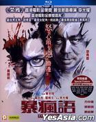 暴瘋語 (2015) (Blu-ray) (香港版)