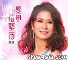 Ai Jia Zhe Jian Chi (CD + DVD)