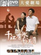 Da Ai Drama -  Qian Jiang You Shui Qian Jiang Yue (DVD) (End) (Taiwan Version)