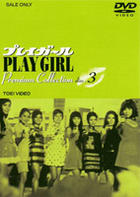 Play Girl Premium Collection (DVD) (Vol.3) (Japan Version)