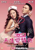 天生愛情狂 (2012) (DVD) (香港版)