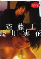 Saitou Takumi Ninagawa Mika Tokyo Hen