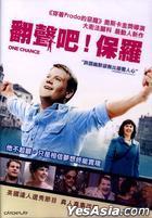 One Chance (2013) (DVD) (Taiwan Version)