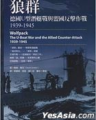 Wolfpack - The U-Boat War and the Allied Counter-Attack 1939-1945