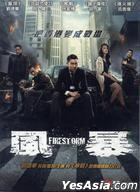 Firestorm (2013) (DVD) (Taiwan Version)