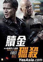 First Kill (2017) (DVD) (Hong Kong Version)