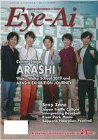 Eye-Ai 2019 October (English Magazine)