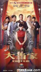 大當家 (2014) (H-DVD) (1-47集) (完) (中國版)
